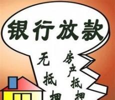 急需短期贷款,北京哪家银行放款快?