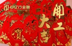 中亿行金融2017正月初九开工大吉