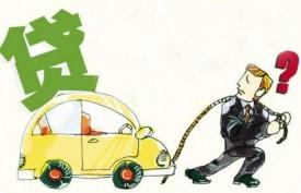 汽车抵押贷款如何办理?