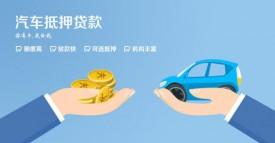 汽车抵押贷款需要什么?