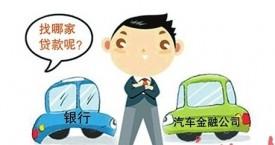 汽车抵押贷款这5个问题先要弄明白