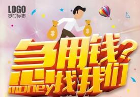 北京急用钱贷款如何办理款