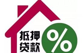 房产抵押贷款流程和所需资料