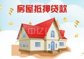 房产抵押贷款一般能贷款多少
