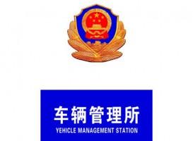 汽车抵押贷款:北京车管所办理抵押登记需要提交哪些资料