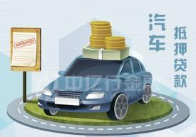 汽车抵押贷款一般可以贷几成