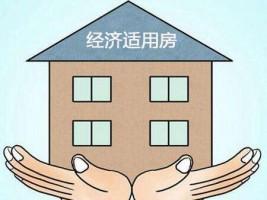 经济适用房如何抵押贷款