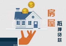 抵押房产贷款流程、条件和申请资料