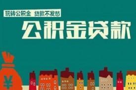 北京公积金贷款办理流程
