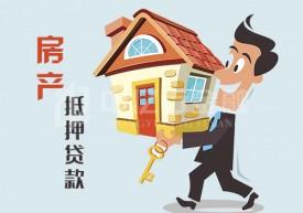 房屋抵押贷款申请被拒的原因有哪些