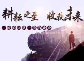 中亿行5-6月启动会   劈波斩浪不负青年之志,豪气满天力挣锦绣前程