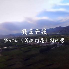 传递爱-钱云科技第七期《军魂打造》特训营